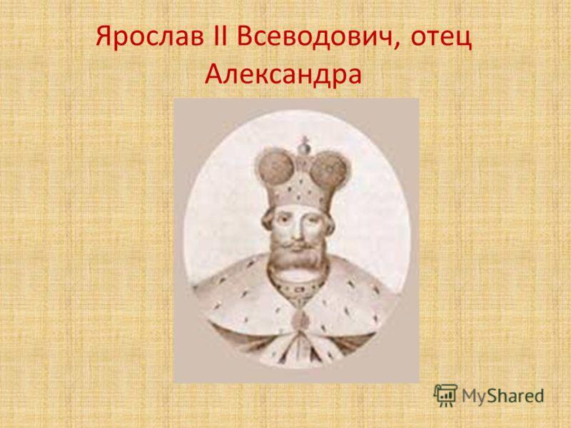 Ярослав II Всеводович, отец Александра