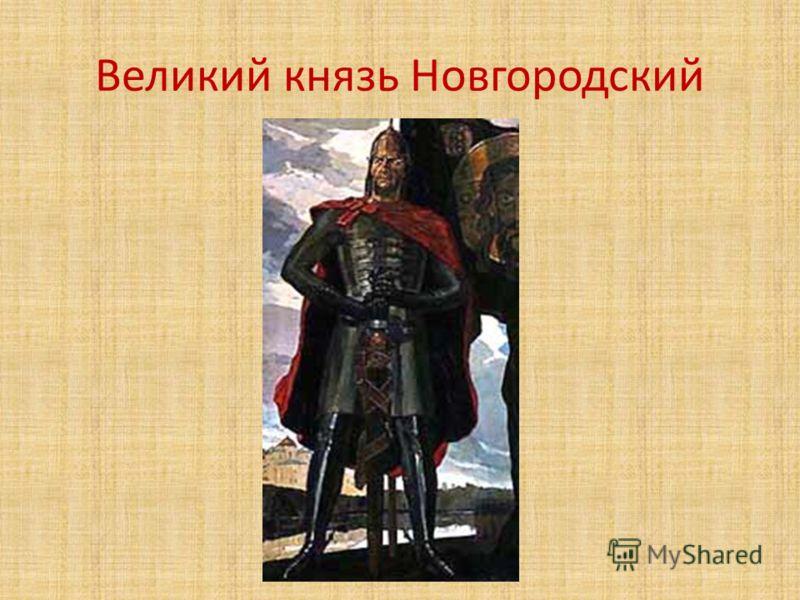 Великий князь Новгородский