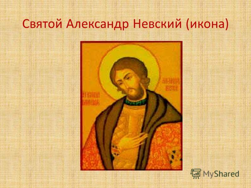 Святой Александр Невский (икона)