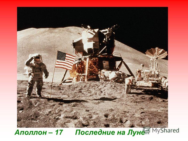 Аполлон – 17 Последние на Луне