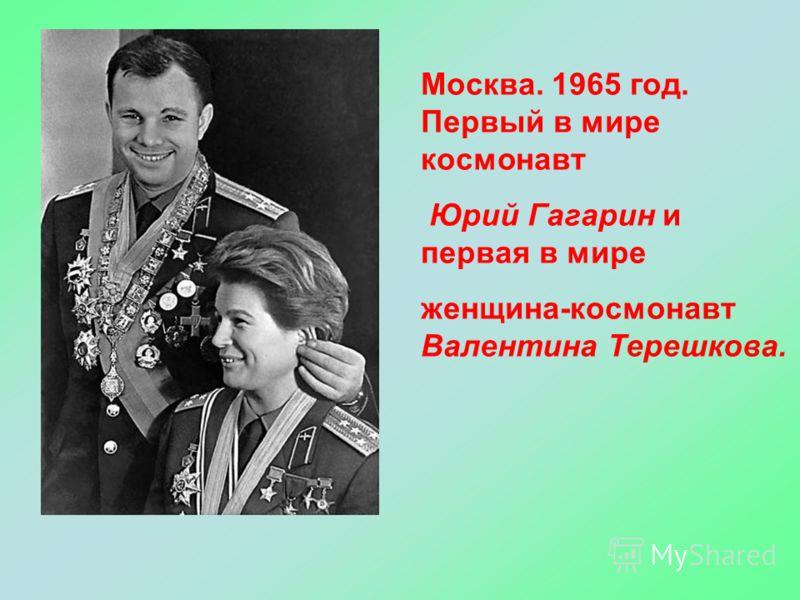 Москва. 1965 год. Первый в мире космонавт Юрий Гагарин и первая в мире женщина-космонавт Валентина Терешкова.