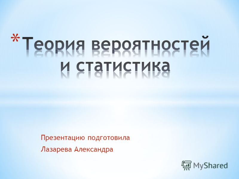 Презентацию подготовила Лазарева Александра