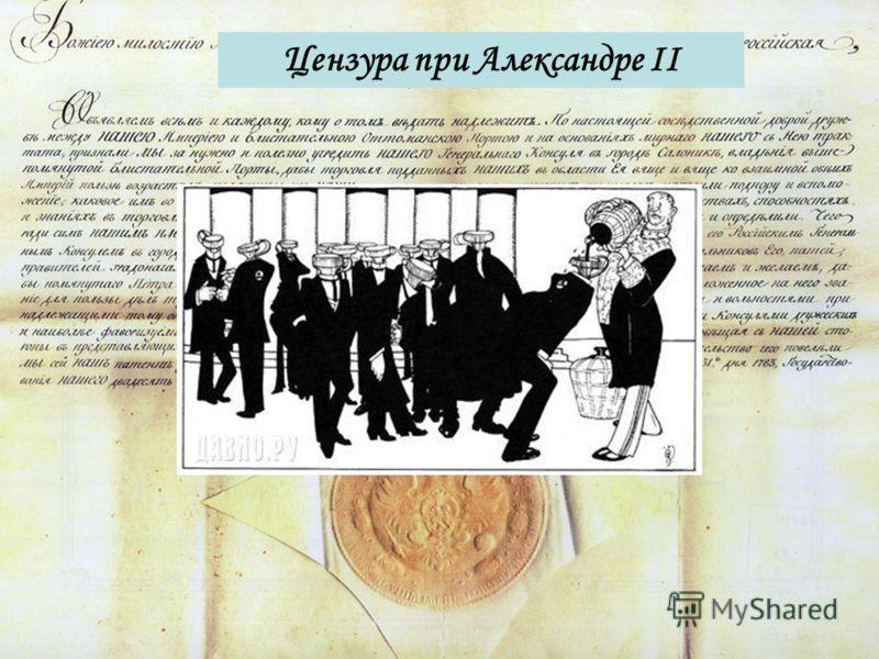 Цензура при Александре II