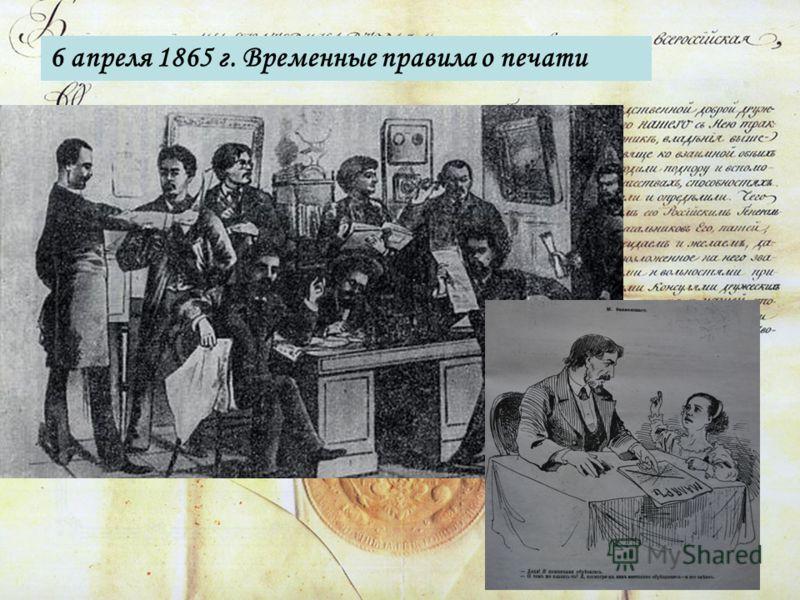 6 апреля 1865 г. Временные правила о печати