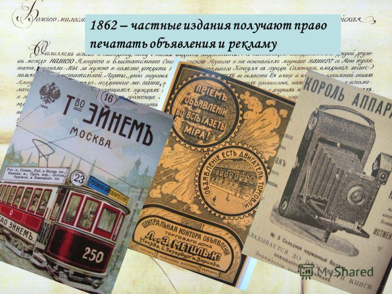 1862 – частные издания получают право печатать объявления и рекламу