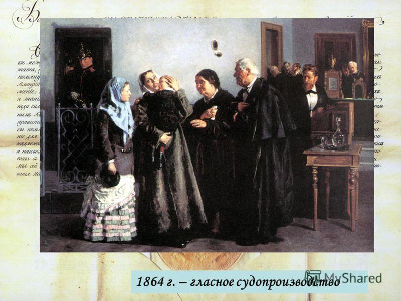 1864 г. – гласное судопроизводство