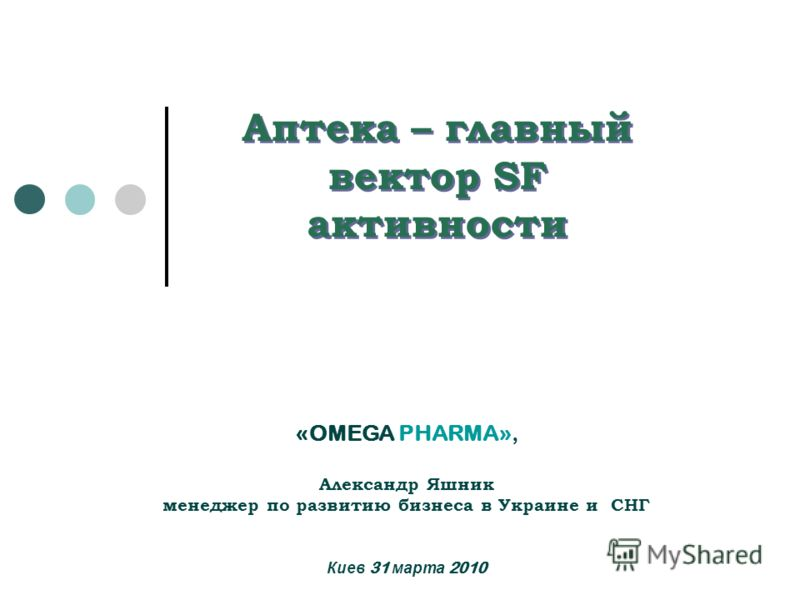Аптека – главный вектор SF активности «OMEGA PHARMA», Александр Яшник менеджер по развитию бизнеса в Украине и СНГ Киев 31 марта 2010