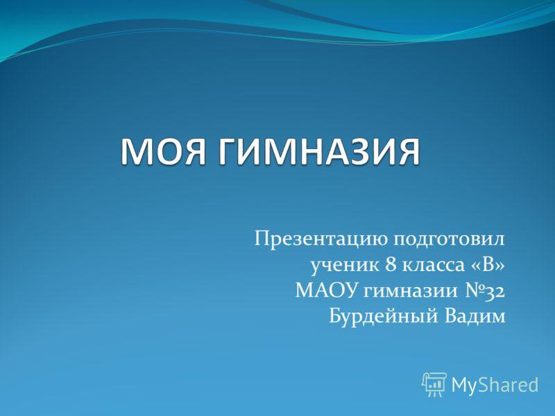 Презентацию подготовил ученик 8 класса «В» МАОУ гимназии 32 Бурдейный Вадим