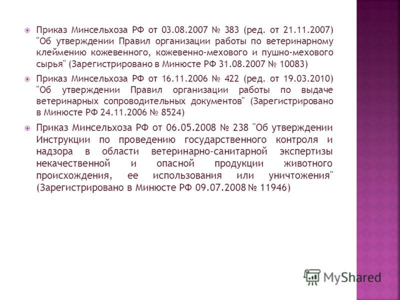Приказ Минсельхоза РФ от 03.08.2007 383 (ред. от 21.11.2007)