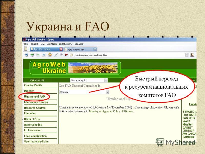 Украина и FAO Быстрый переход к ресурсам национальных комитетов FAO