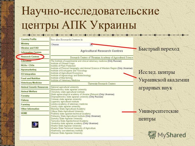 Научно-исследовательские центры АПК Украины Быстрый переход Исслед. центры Украинской академии аграрных наук Университетские центры