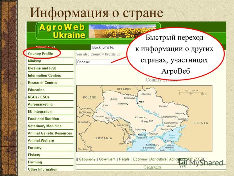 знакомства украина быстрый переход