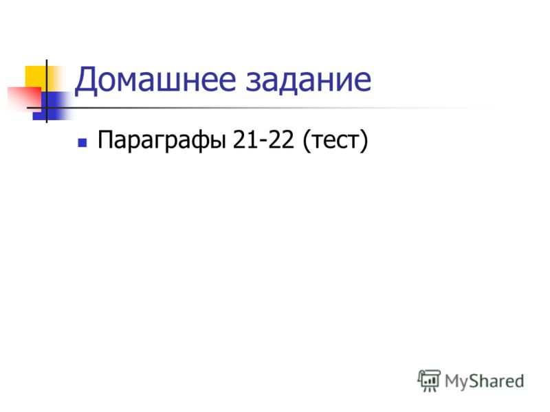 Домашнее задание Параграфы 21-22 (тест)