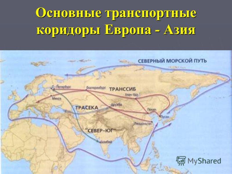 Основные транспортные коридоры Европа - Азия