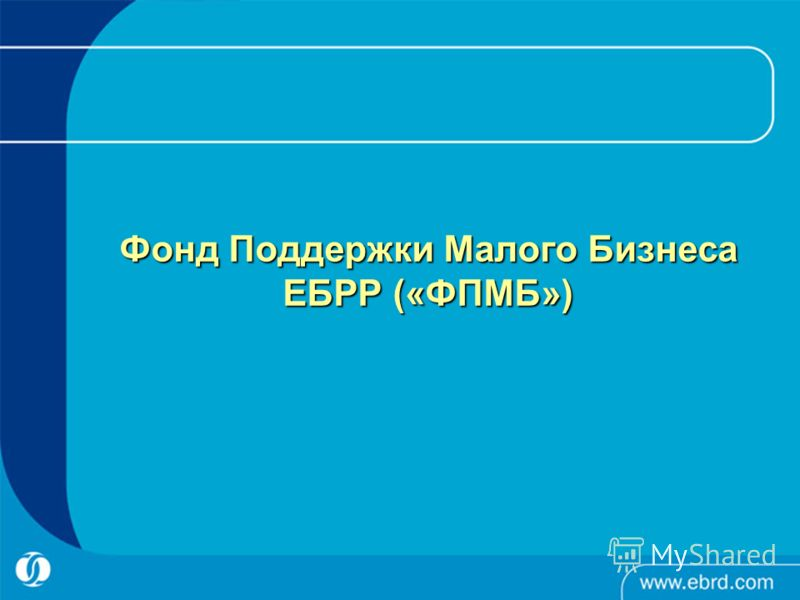Фонд Поддержки Малого Бизнеса ЕБРР («ФПМБ»)