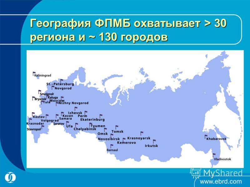 География ФПМБ охватывает > 30 региона и ~ 130 городов