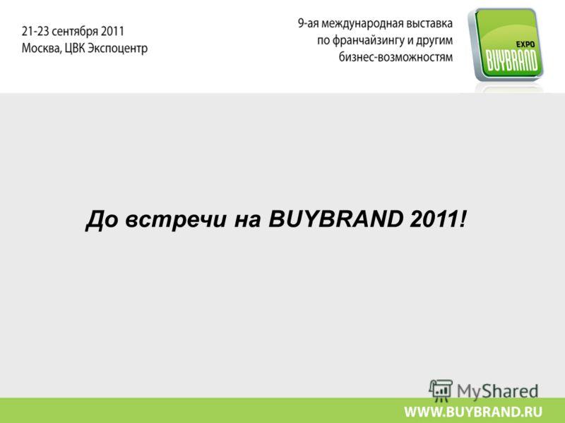 До встречи на BUYBRAND 2011!