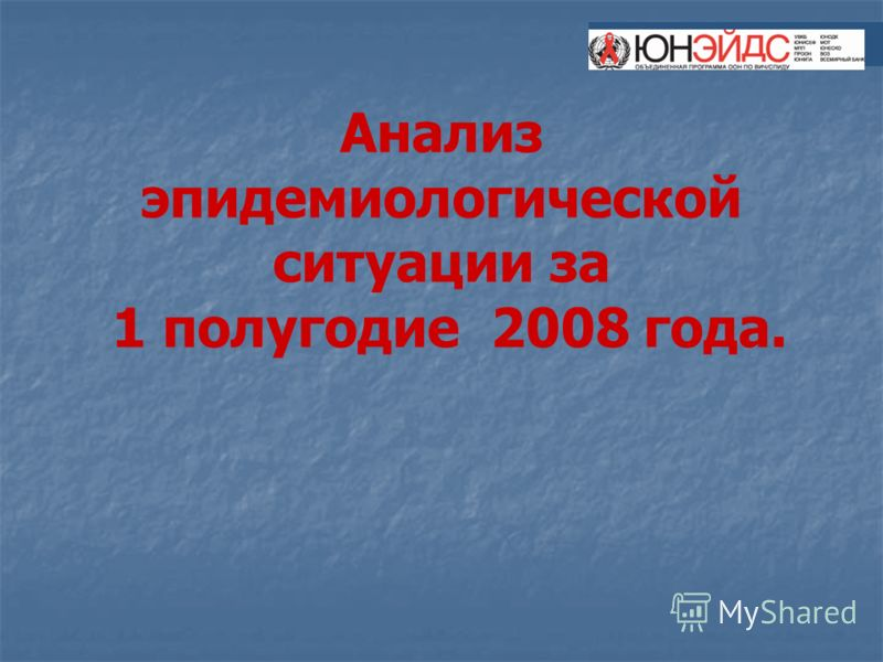 Анализ эпидемиологической ситуации за 1 полугодие 2008 года.