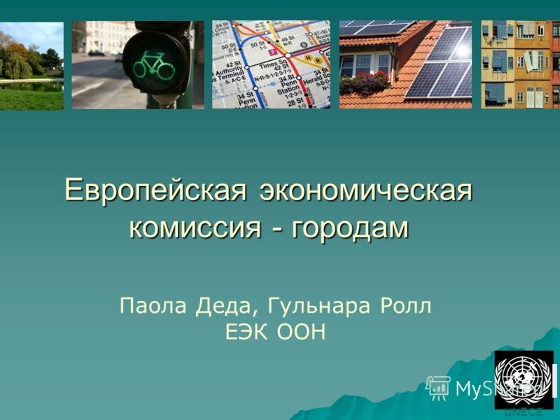 UNECE Европейская экономическая комиссия - городам Паола Деда, Гульнара Ролл ЕЭК ООН
