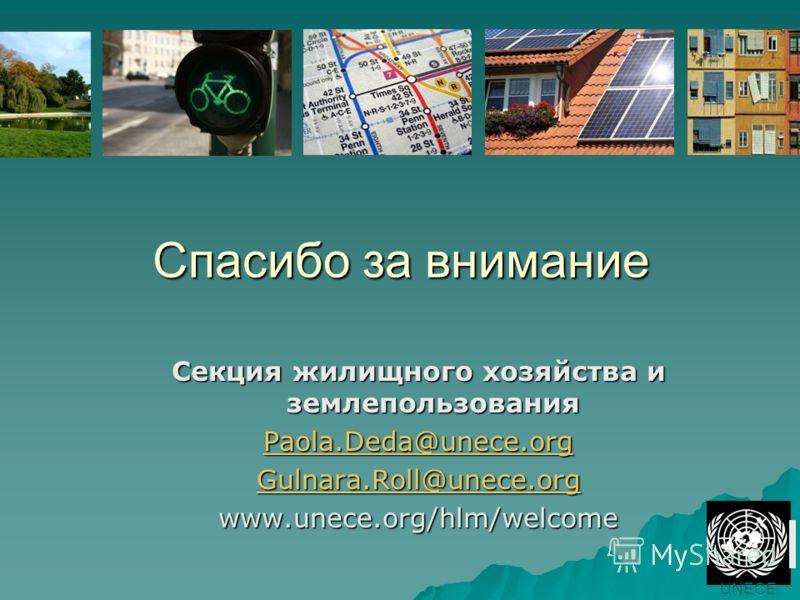 UNECE Спасибо за внимание Секция жилищного хозяйства и землепользования Paola.Deda@unece.org Gulnara.Roll@unece.org www.unece.org/hlm/welcome