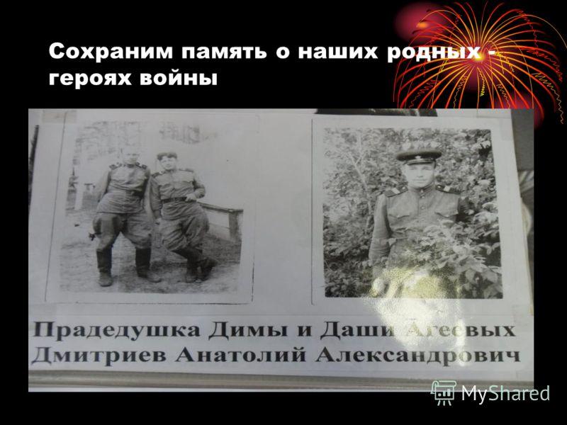 Сохраним память о наших родных - героях войны