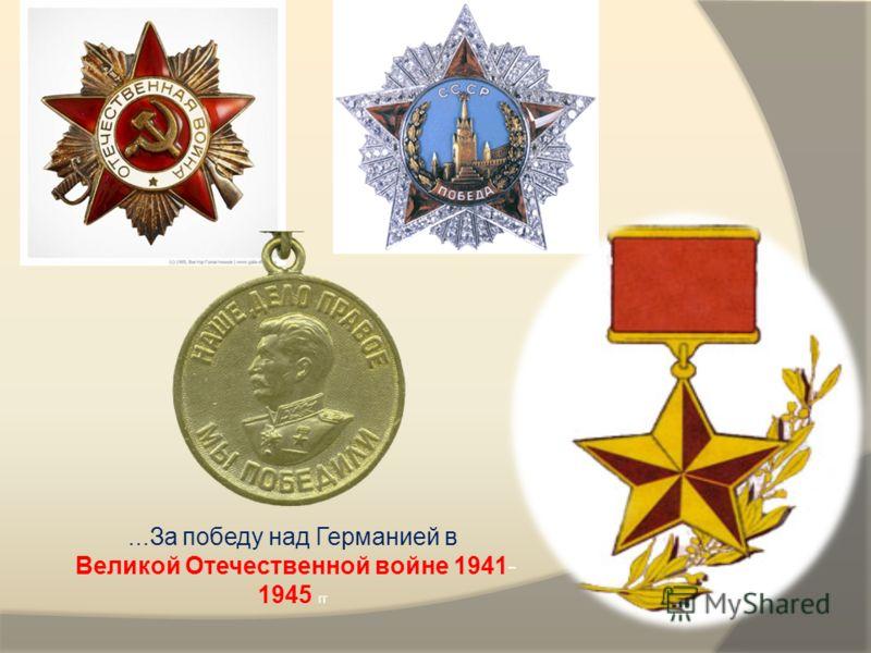...За победу над Германией в Великой Отечественной войне 1941- 1945 гг