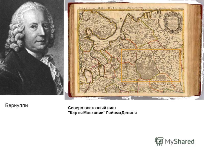 Бернулли Северо-восточный лист Карты Московии Гийома Делиля