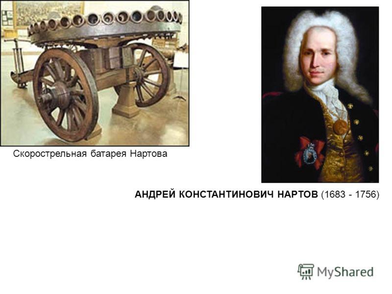 АНДРЕЙ КОНСТАНТИНОВИЧ НАРТОВ (1683 - 1756) Скорострельная батарея Нартова