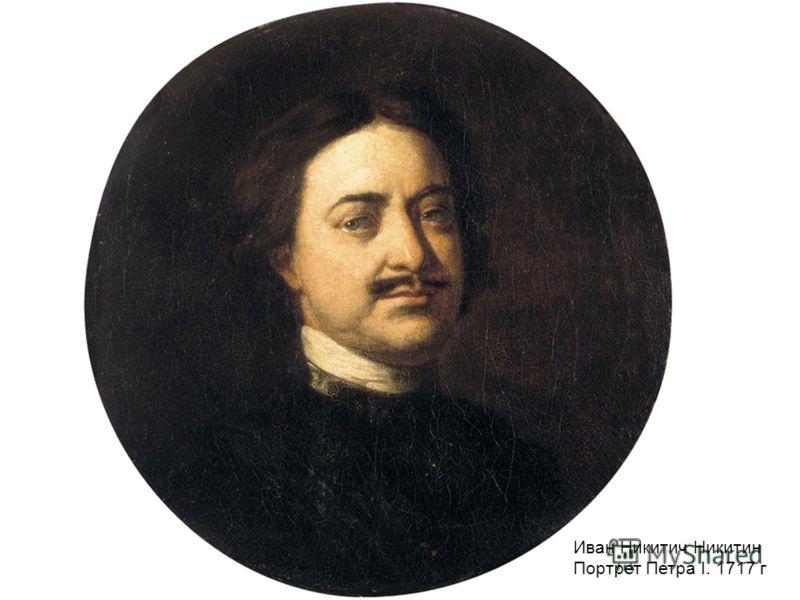 Иван Никитич Никитин Портрет Петра I. 1717 г