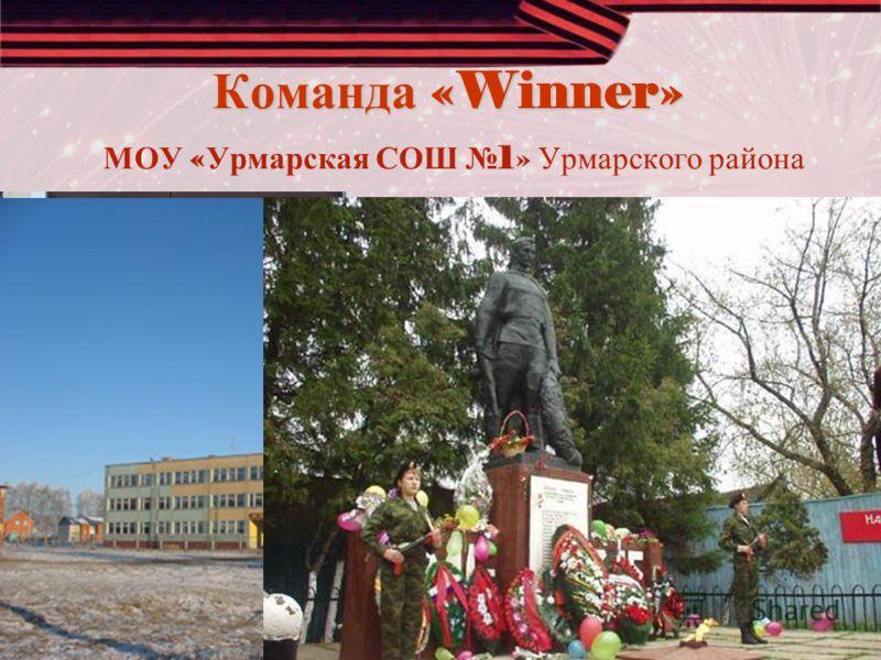 Команда «Winner» Команда «Winner» МОУ « Урмарская СОШ 1» Урмарского района