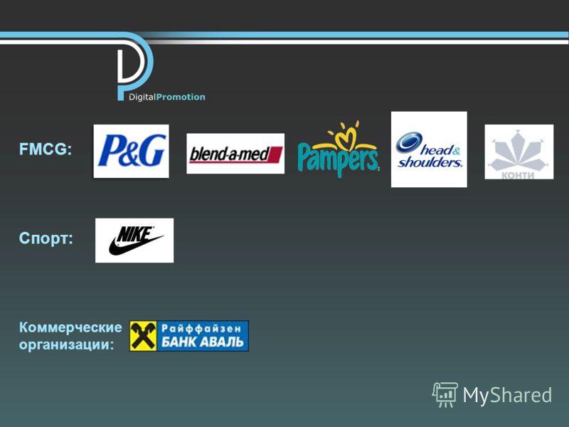 FMCG: Спорт: Коммерческие организации: