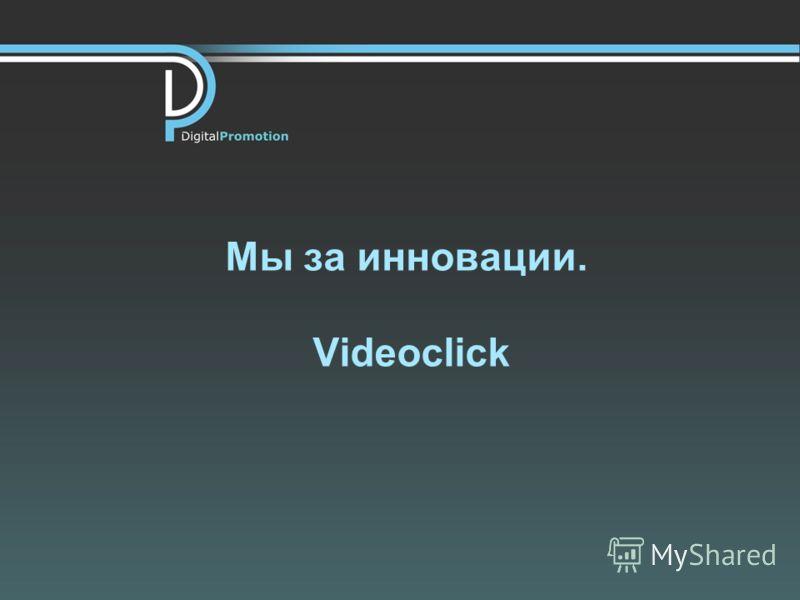 Мы за инновации. Videoclick