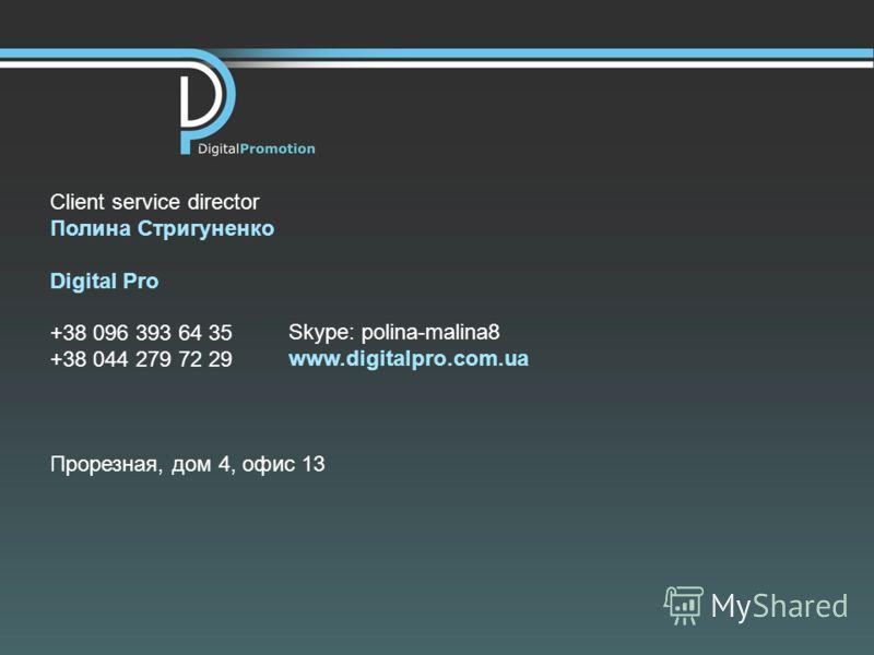 Client service director Полина Стригуненко Digital Pro +38 096 393 64 35 +38 044 279 72 29 Прорезная, дом 4, офис 13 Skype: polina-malina8 www.digitalpro.com.ua
