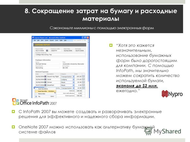 С InfoPath 2007 вы можете создавать и разворачивать электронные решения для эффективного и надежного сбора информации. OneNote 2007 можно использовать как альтернативу бумажной системе файлов 8. Сокращение затрат на бумагу и расходные материалы Сэкон