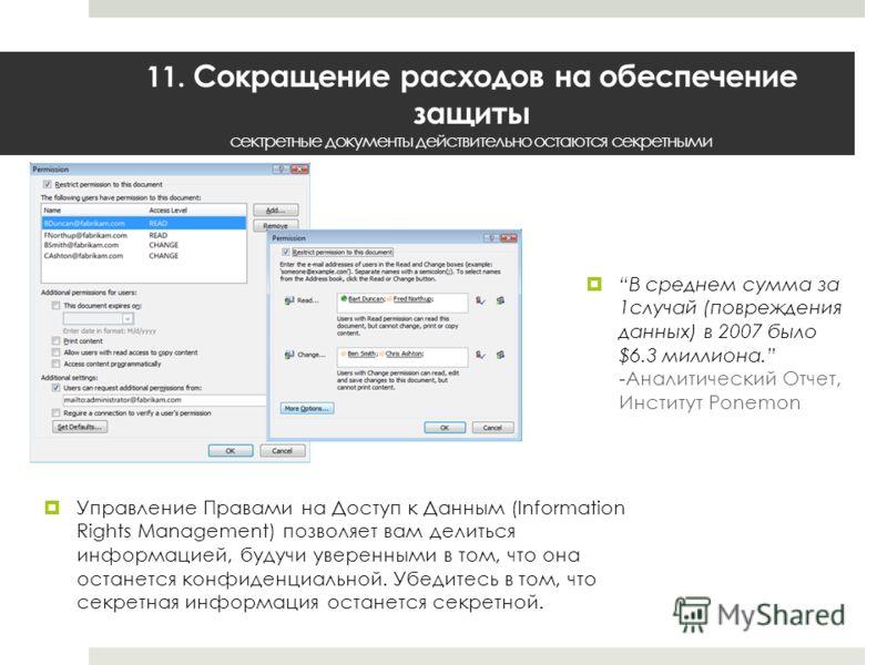 Управление Правами на Доступ к Данным (Information Rights Management) позволяет вам делиться информацией, будучи уверенными в том, что она останется конфиденциальной. Убедитесь в том, что секретная информация останется секретной. 11. Сокращение расхо