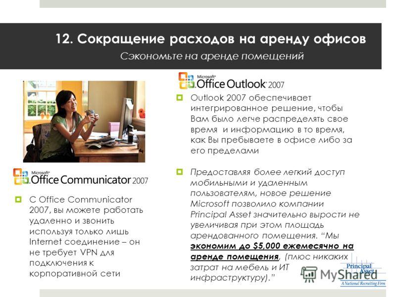 Outlook 2007 обеспечивает интегрированное решение, чтобы Вам было легче распределять свое время и информацию в то время, как Вы пребываете в офисе либо за его пределами Предоставляя более легкий доступ мобильными и удаленным пользователям, новое реше
