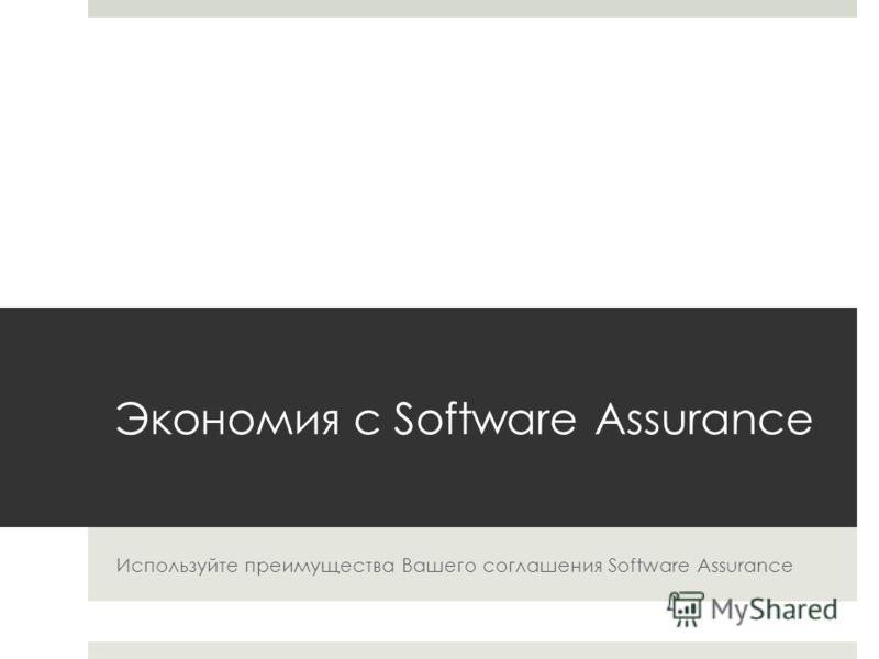 Экономия с Software Assurance Используйте преимущества Вашего соглашения Software Assurance
