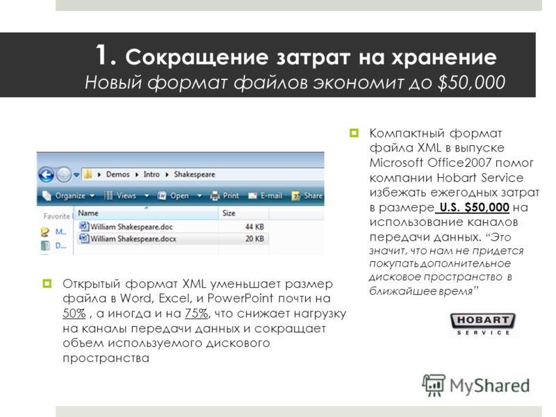 Открытый формат XML уменьшает размер файла в Word, Excel, и PowerPoint почти на 50%, а иногда и на 75%, что снижает нагрузку на каналы передачи данных и сокращает объем используемого дискового пространства 1. Сокращение затрат на хранение Новый форма