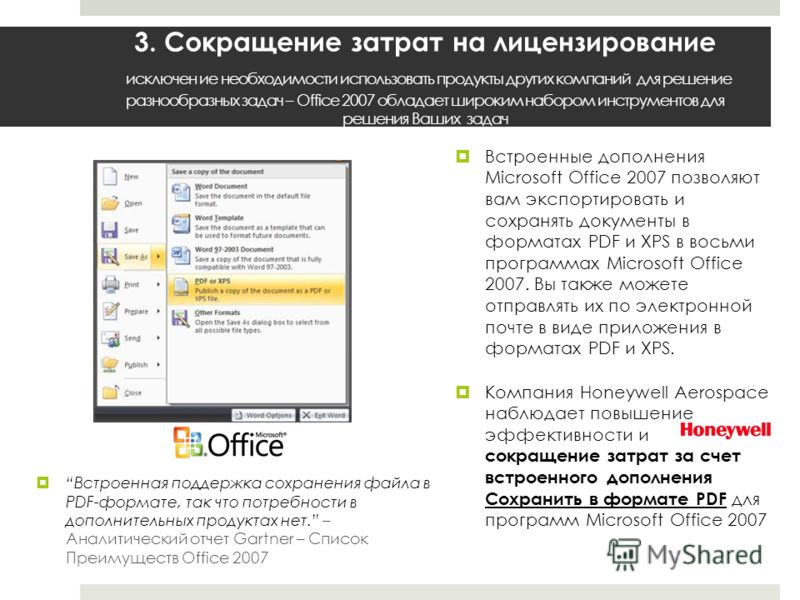 Встроенная поддержка сохранения файла в PDF-формате, так что потребности в дополнительных продуктах нет. – Аналитический отчет Gartner – Список Преимуществ Office 2007 3. Сокращение затрат на лицензирование исключен ие необходимости использовать прод