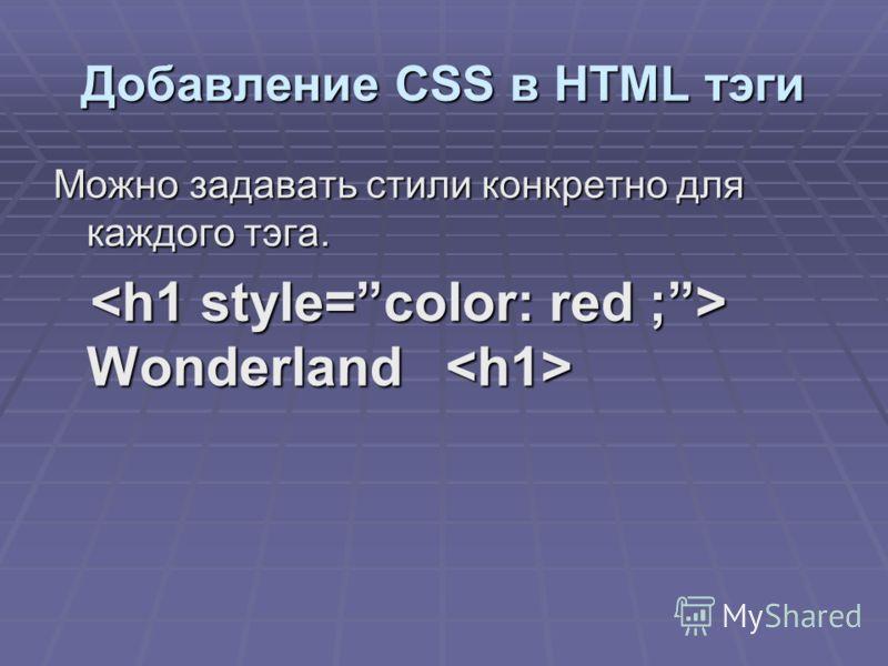 Добавление CSS в HTML тэги Можно задавать стили конкретно для каждого тэга. Wonderland Wonderland