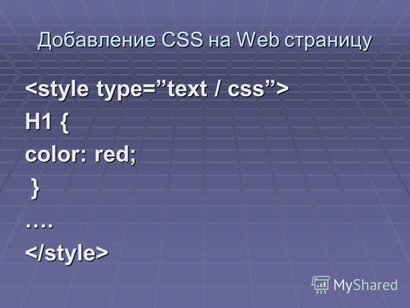 Добавление CSS на Web страницу H1 { color: red; }….