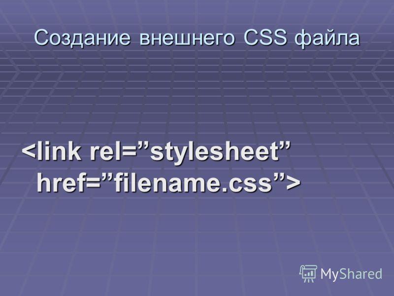 Создание внешнего CSS файла