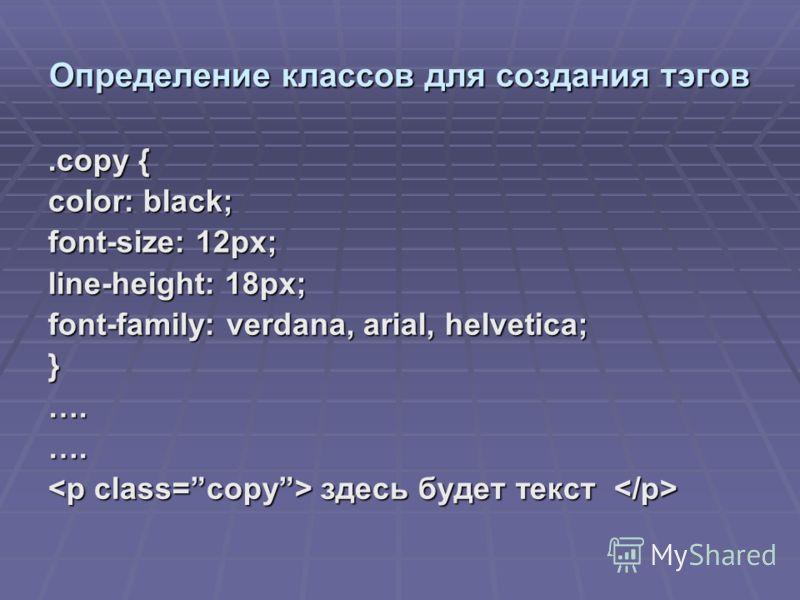 Определение классов для создания тэгов.copy { color: black; font-size: 12px; line-height: 18px; font-family: verdana, arial, helvetica; }….…. здесь будет текст здесь будет текст