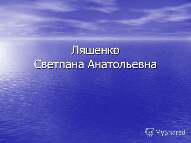 Ляшенко Светлана Анатольевна