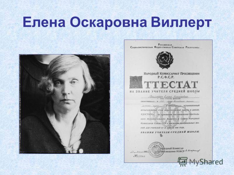 Елена Оскаровна Виллерт