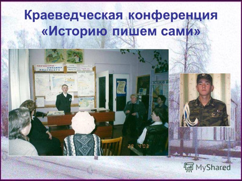 Краеведческая конференция «Историю пишем сами»