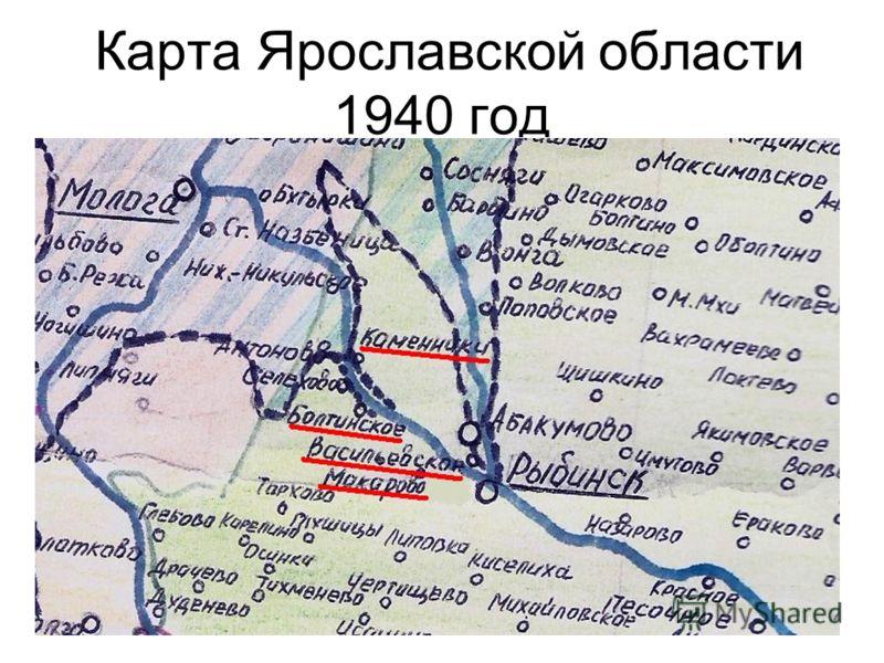 Карта Ярославской области 1940 год