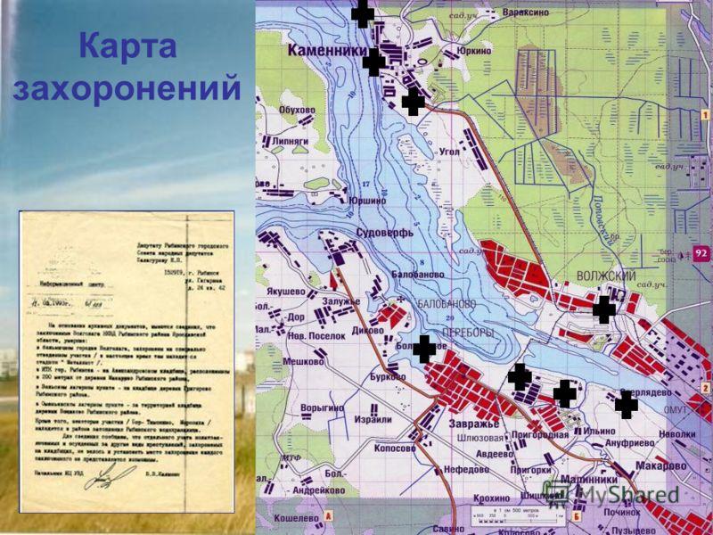 Карта захоронений