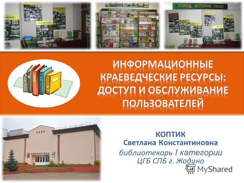КОПТИК Светлана Константиновна библиотекарь I категории ЦГБ СПБ г. Жодино
