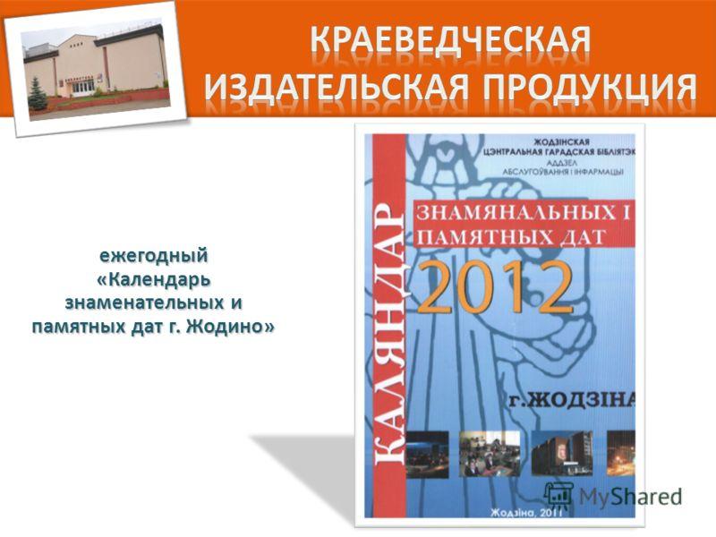 ежегодный «Календарь знаменательных и памятных дат г. Жодино»